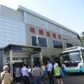 2014第五游(3)——济州岛之高丽参保肝宝店、汗拿山树木园、3D博物馆