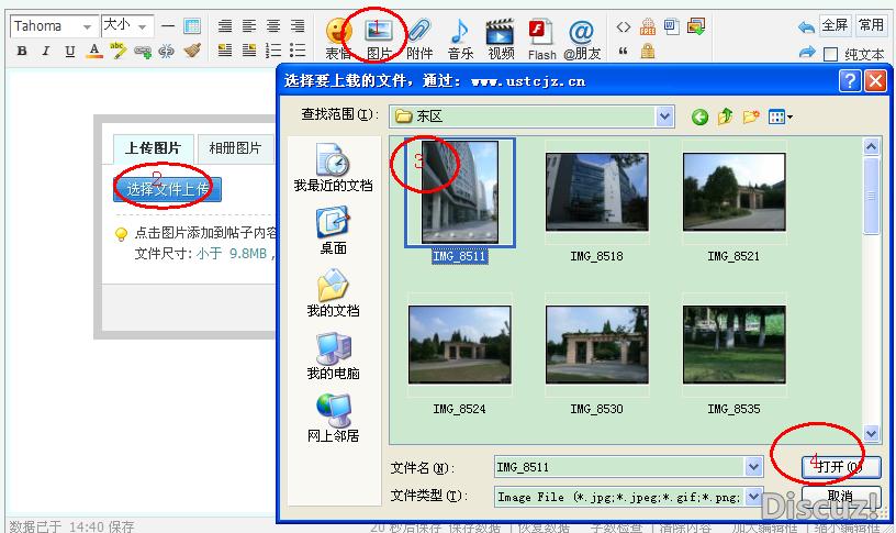 QQ截图20130806144355.png