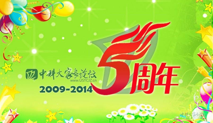 5周年庆贺卡2.jpg