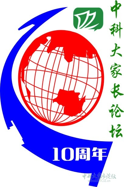 10周年论坛会标.jpg