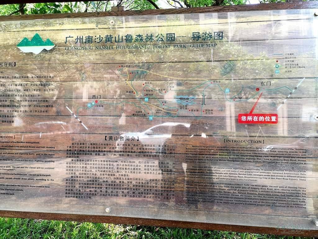 黄山鲁公园导览.jpg
