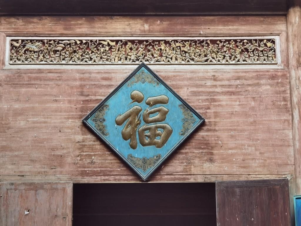 """图20:承志堂03""""百子闹元宵"""".jpg"""