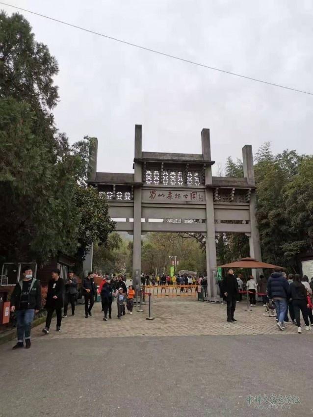 蜀山公园.jpg